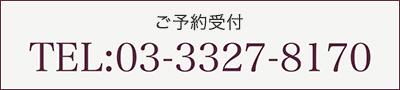 ご予約受付 TEL:03-3327-8170