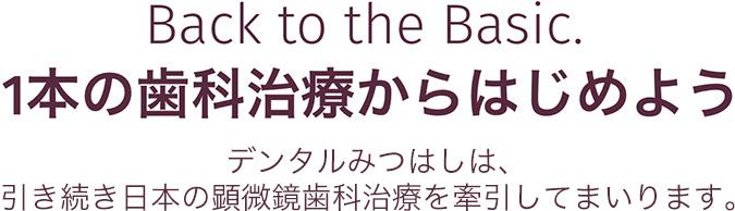 1本の歯科治療からはじめよう デンタルみつはしは、引き続き日本の顕微鏡歯科治療を牽引してまいります。